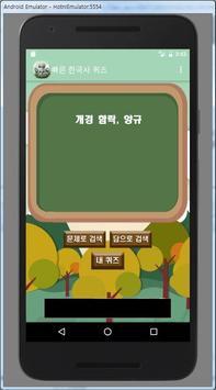 빠른 공통과목 퀴즈 screenshot 2