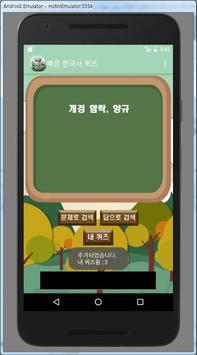 빠른 공통과목 퀴즈 screenshot 7