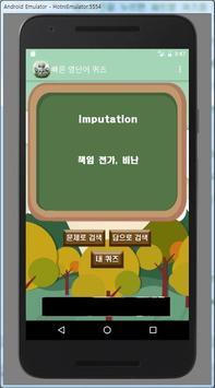 빠른 공통과목 퀴즈 screenshot 5