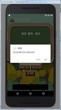 빠른 공통과목 퀴즈 screenshot 6