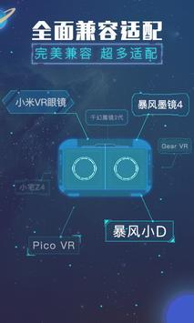 VR热播 screenshot 1
