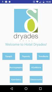 Ξενοδοχείο Δρυάδες Χαλκιδική poster