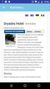 Ξενοδοχείο Δρυάδες Χαλκιδική screenshot 2
