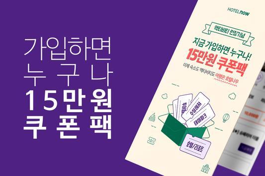 호텔나우-국내 호텔,리조트,펜션 할인 예약 여행 어플 poster