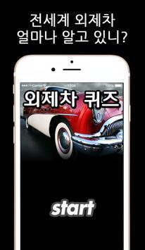 외제차퀴즈-외제차,퀴즈,퀴즈퀴즈,퀴즈게임,자동차퀴즈 poster