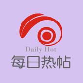 每日热帖 icon