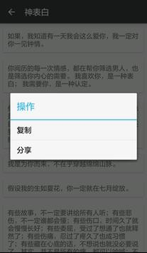 每日热帖 apk screenshot