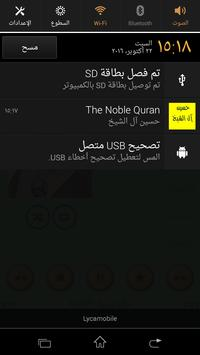 القرآن الكريم صوت الشيخ حسين آل الشيخ بدون إعلانات screenshot 10