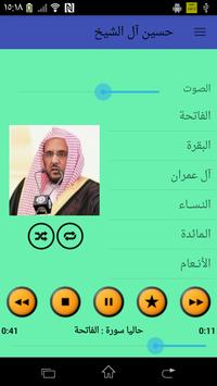 القرآن الكريم صوت الشيخ حسين آل الشيخ بدون إعلانات screenshot 16