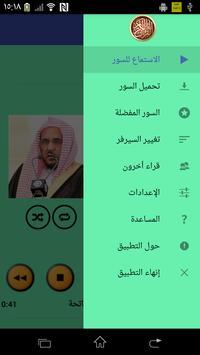 القرآن الكريم صوت الشيخ حسين آل الشيخ بدون إعلانات screenshot 1