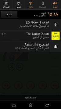 القرآن الكريم صوت الشيخ حسين آل الشيخ بدون إعلانات screenshot 2