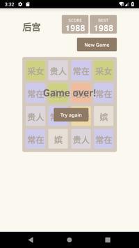 后宫晋封2048 screenshot 4