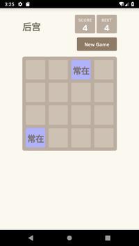 后宫晋封2048 poster