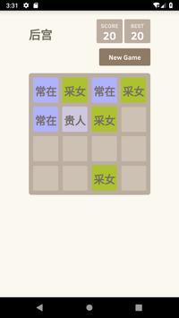 后宫晋封2048 screenshot 1