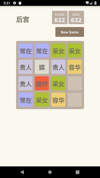 后宫晋封2048 screenshot 2