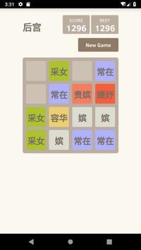 后宫晋封2048 screenshot 3