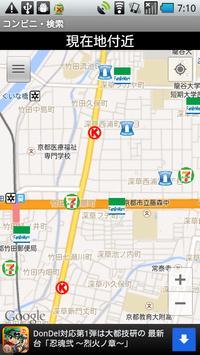 コンビニ・検索(ATM、たばこ、お酒) poster