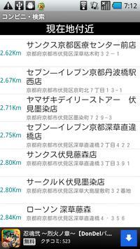コンビニ・検索(ATM、たばこ、お酒) screenshot 1