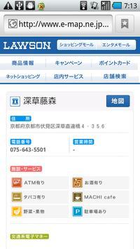 コンビニ・検索(ATM、たばこ、お酒) screenshot 2