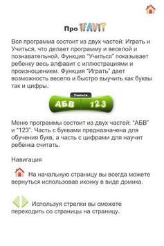 iFavit: Russian Alphabet apk screenshot