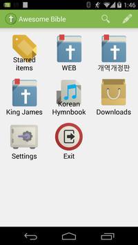 Bible - Hangle (개역한글판) apk screenshot