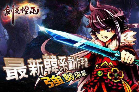 劍花煙雨 poster