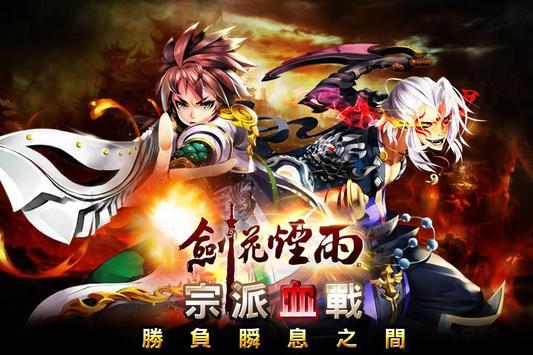 劍花煙雨 screenshot 5
