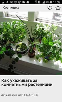 Хозяюшка apk screenshot