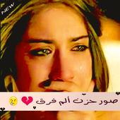 صور حزن وعتاب-ألم الفراق icon