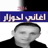 Aghani Ahouzar 2017 icon