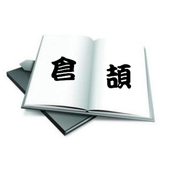 CangJie eBook icon