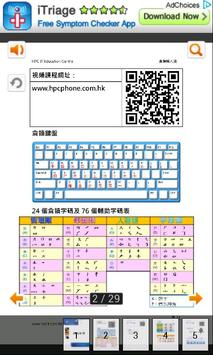 CangJie eBook apk screenshot