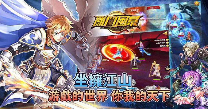 亂鬥風暴 apk screenshot