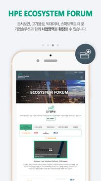 HPE Ecosystem forum screenshot 2