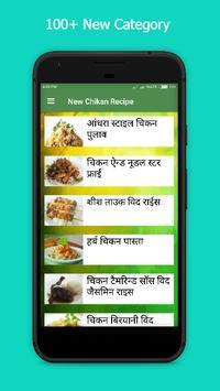 Only chikan Recipe in Hindi screenshot 1