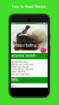 Only chikan Recipe in Hindi screenshot 2