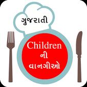 Children Recipes in Gujarati 2017-18 icon