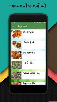 Children Recipes in Gujarati 2017-18 poster