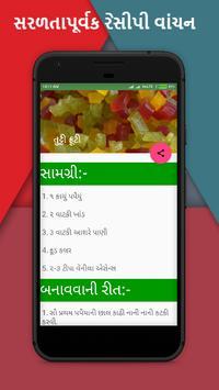 Children Recipes in Gujarati 2017-18 screenshot 1