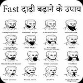 Fast दाढ़ी बढ़ाने के घरेलु उपाय icon