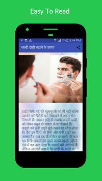 Fast दाढ़ी बढ़ाने के घरेलु उपाय screenshot 2