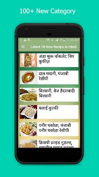 Latest All Recipes in Hindi Offline 2017 apk screenshot