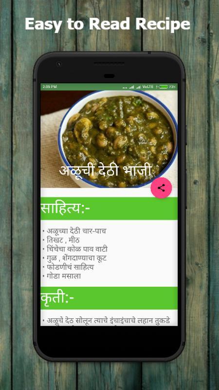 recipe in marathi apk download free food drink app recipe in marathi poster recipe in marathi apk screenshot forumfinder Choice Image