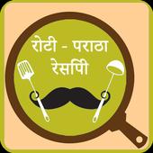 Roti-Paratha Recipe in Hindi icon