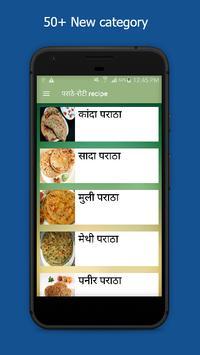 Roti-Paratha Recipe in Hindi screenshot 1