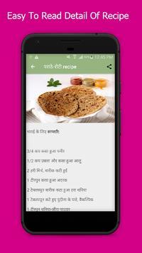 Roti-Paratha Recipe in Hindi screenshot 2