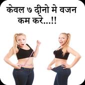 २०१७-१८ वजन घटाने के उपाय icon