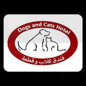 فندق كلاب و قطط icon