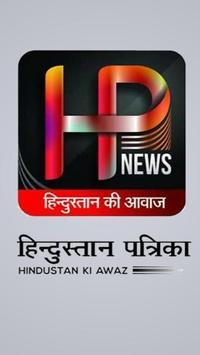 HP News poster