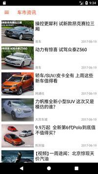 比价租车 apk screenshot
